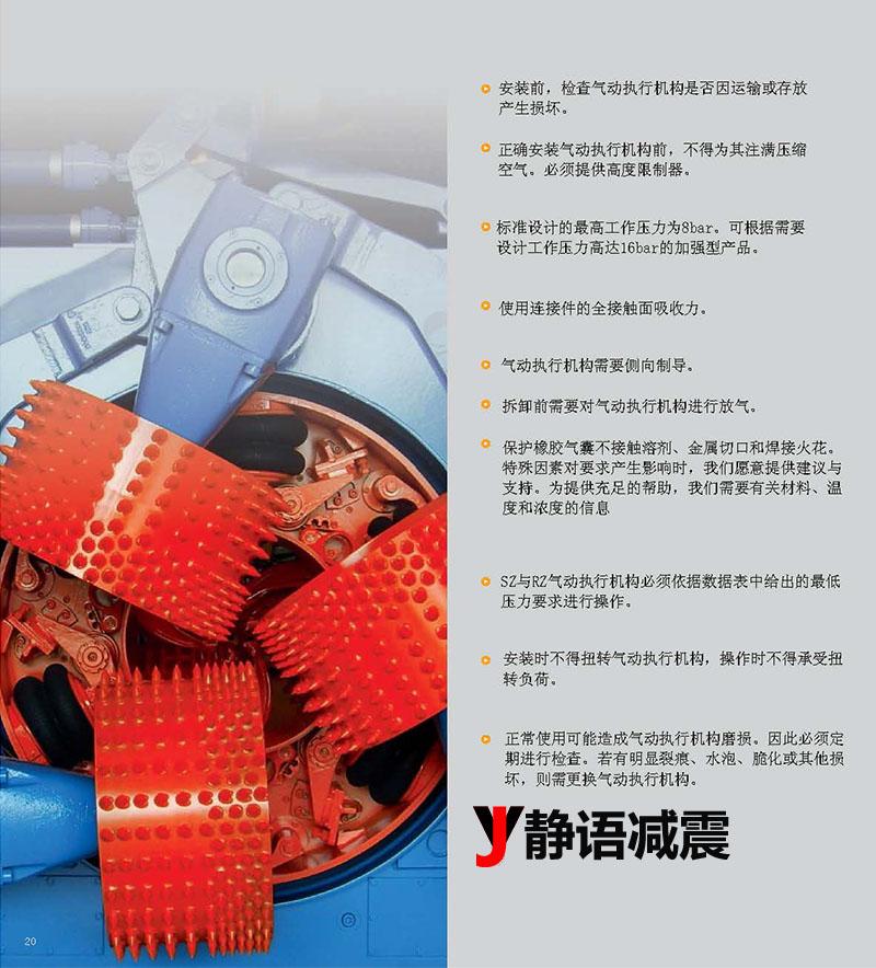 上海静语空气弹簧安装图